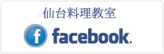仙台家庭料理教室フェイスブック