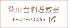 仙台料理教室公式HP