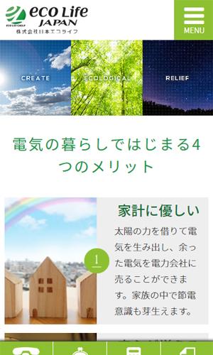 株式会社日本エコライフ