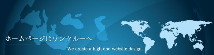 信頼感のあるグローバルなデザイン