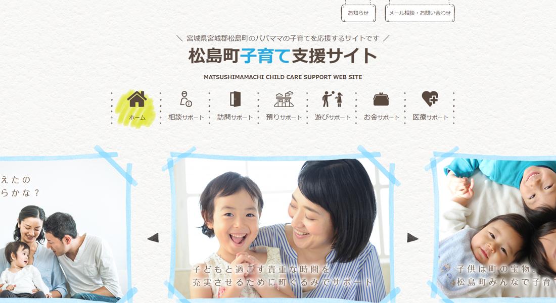 松島町子育て支援サイト