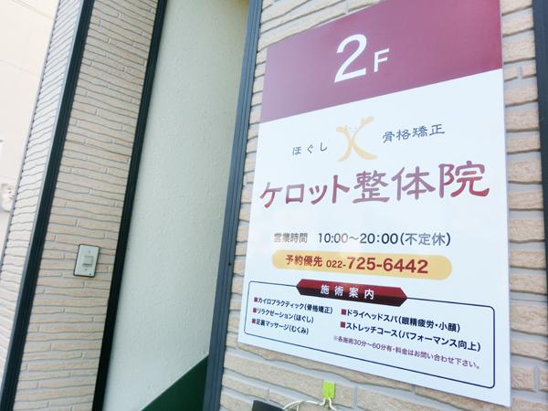 仙台市吉成のケトッロ整体院