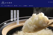仙台ホームページ制作_ECサイト
