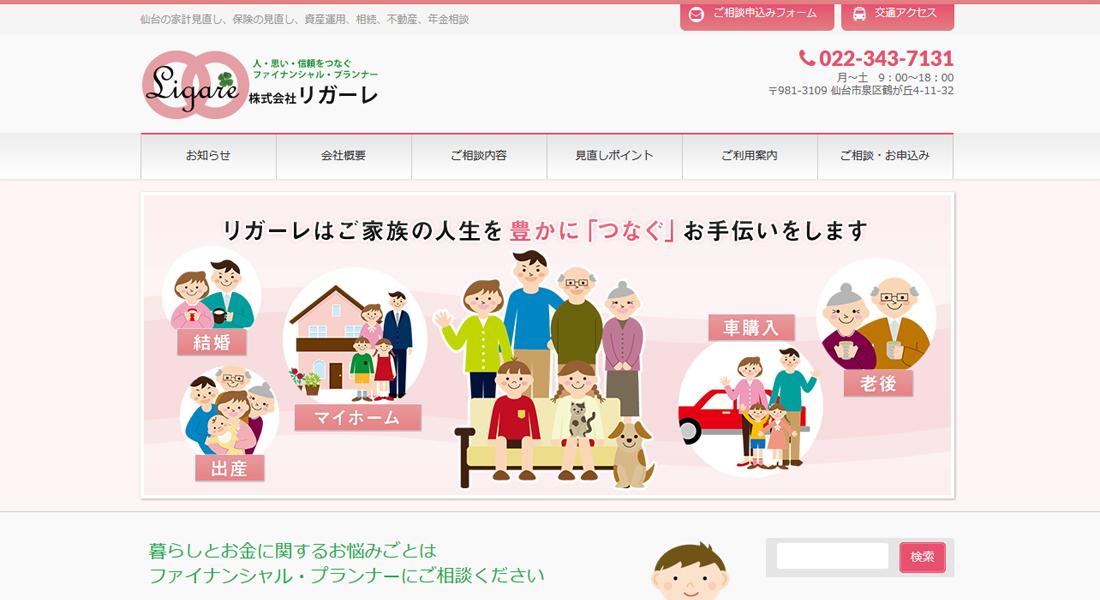 仙台のお金の相談窓口_株式会社リガーレ