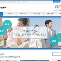 仙台の保険代理店_株式会社オカザキ