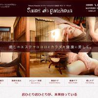 仙台のエステサロン_パチョリ
