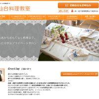 仙台料理教室