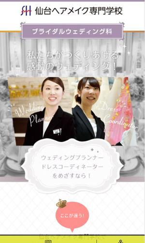 仙台ヘアメイク専門学校_ブライダルウエディング科