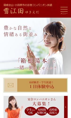 箱根湯本_雪江田