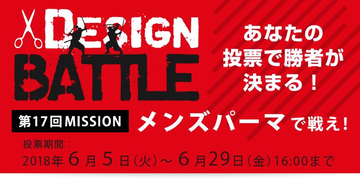 仙台KISEI美容室_デザインバトル第17弾