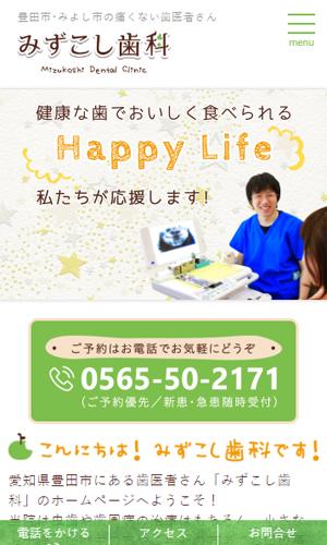 豊田市の歯医者_みずこし歯科