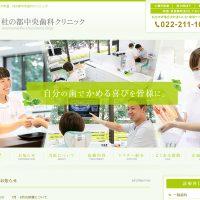 仙台の歯医者_杜の都中央歯科クリニック