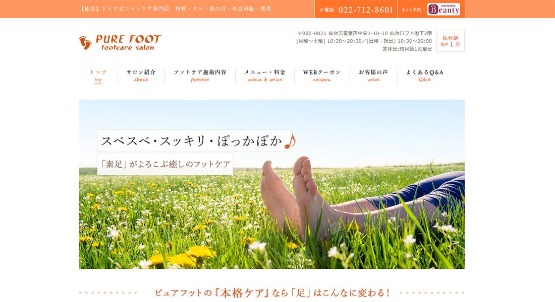 仙台のフットケア_ピュアフット