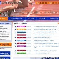 仙台市中学校体育連盟