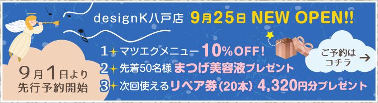 八戸のまつげエクステ_designK八戸店