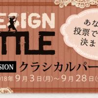 仙台KISEI美容室_デザインバトル第18弾