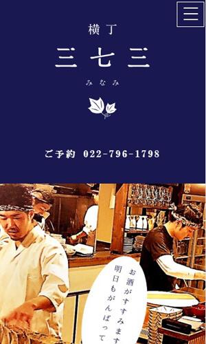 横丁三七三(みなみ)