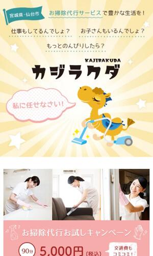 宮城県・仙台市のお掃除代行_カジラクダ
