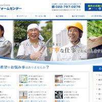 仙台リフォームセンター