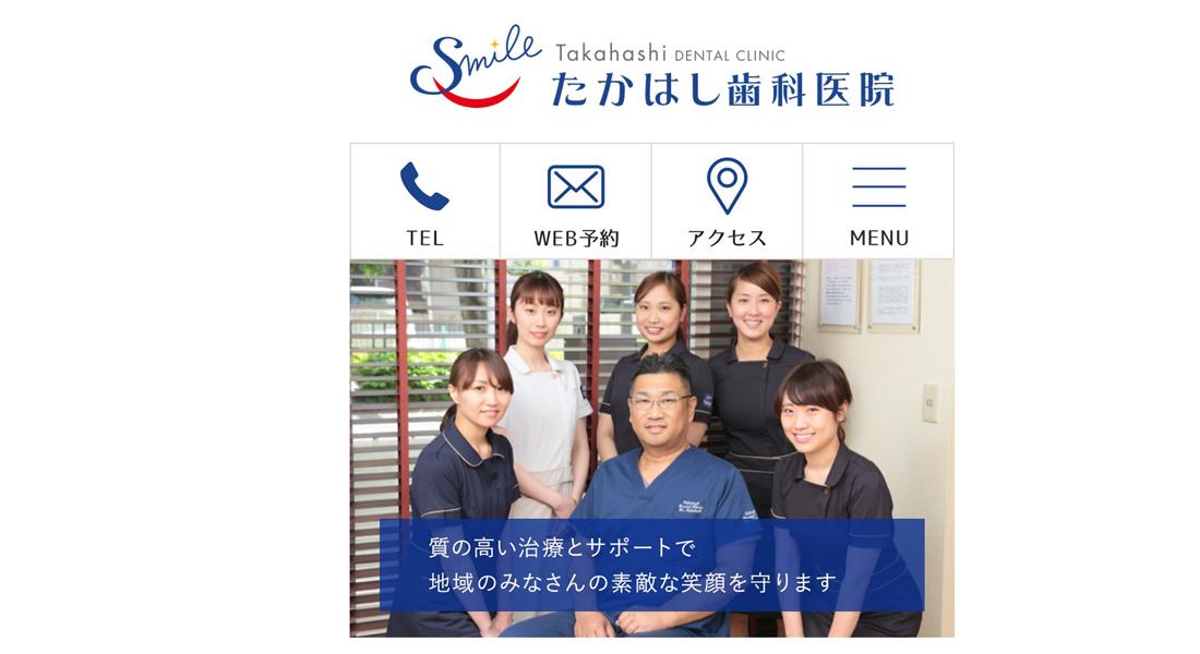 仙台駅近く_たかはし歯科医院