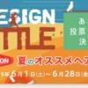 仙台KISEI美容室_デザインバトル第21弾