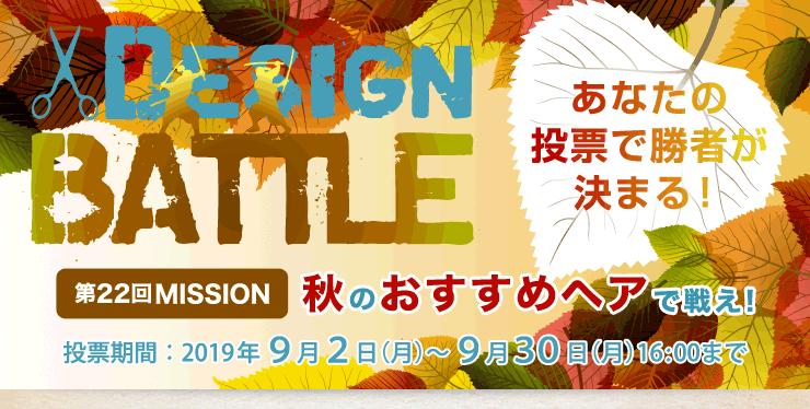 仙台KISEI美容室デザインバトル第22弾