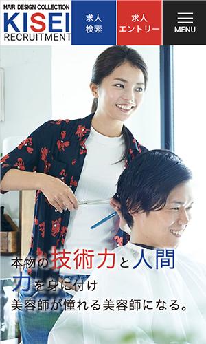 KISEI美容室_採用サイト
