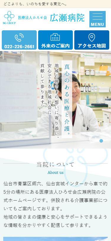 医療法人ひろせ会広瀬病院