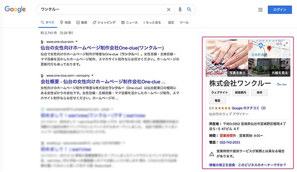 google検索一覧