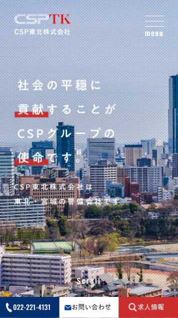 CSP東北株式会社様