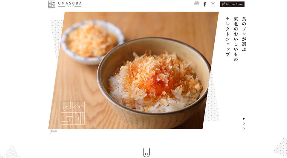 UMASODA(ウマソダ)