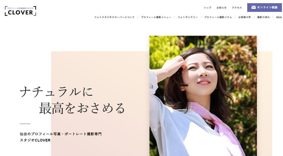 仙台フォトスタジオクローバー